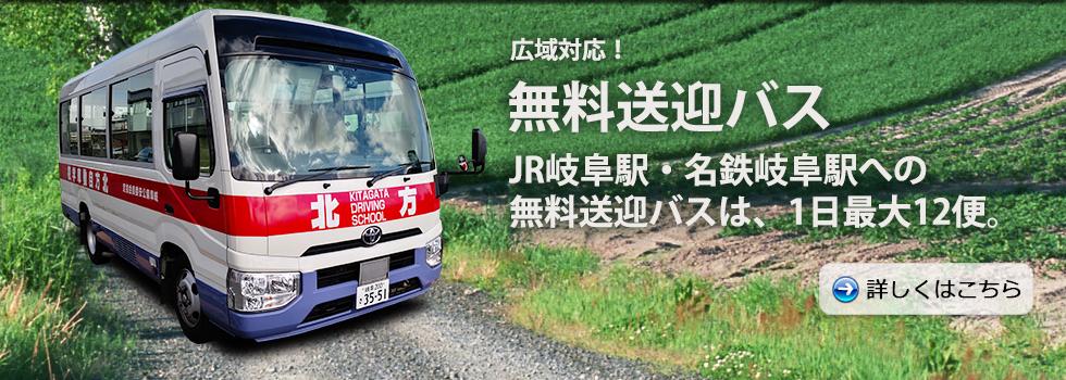 北方自動車学校 バス 時刻表